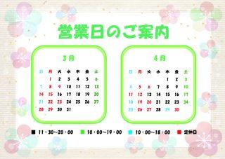 3月になりました★営業日のお知らせです(^^)
