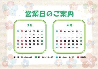 3月のカレンダー☆
