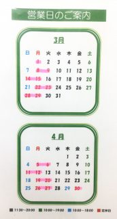3月、4月のカレンダー