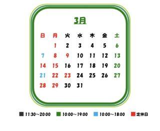 3月のカレンダーです☆
