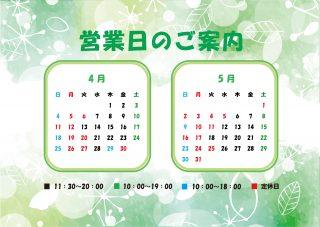 4月🌸営業日カレンダーです