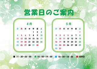 4月のカレンダーです☆