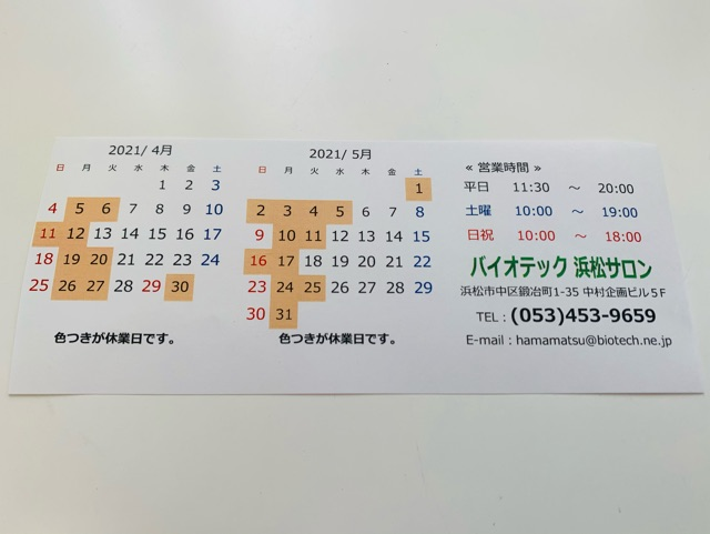 4月・5月カレンダー