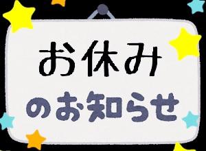 ☆お休みのお知らせ&豆知識☆