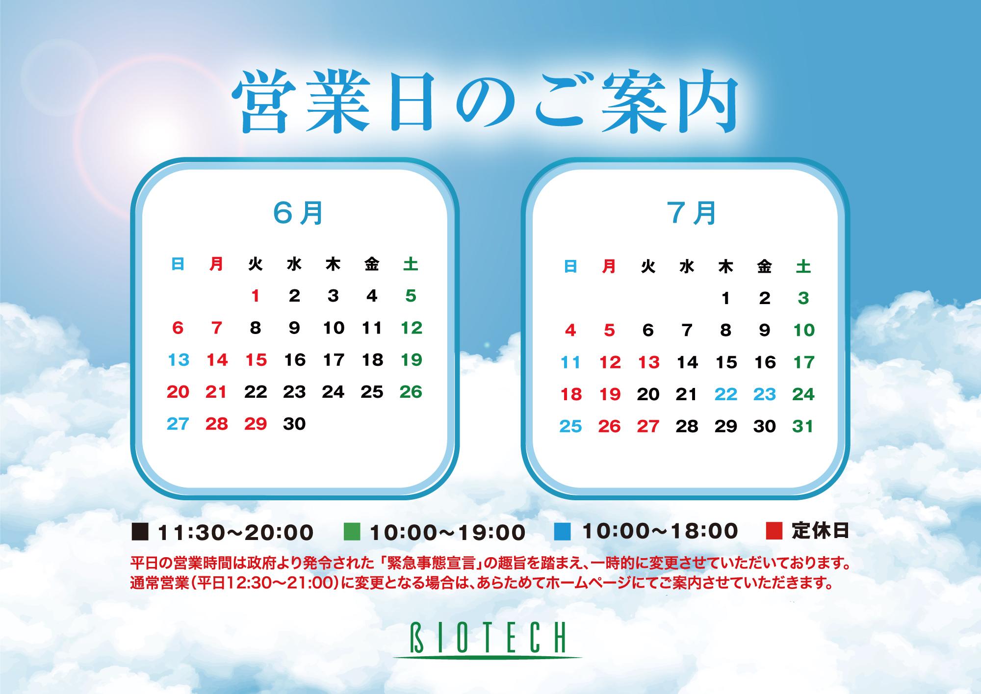 6月7月【営業日カレンダー】