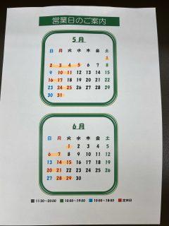 【5月、6月カレンダー】