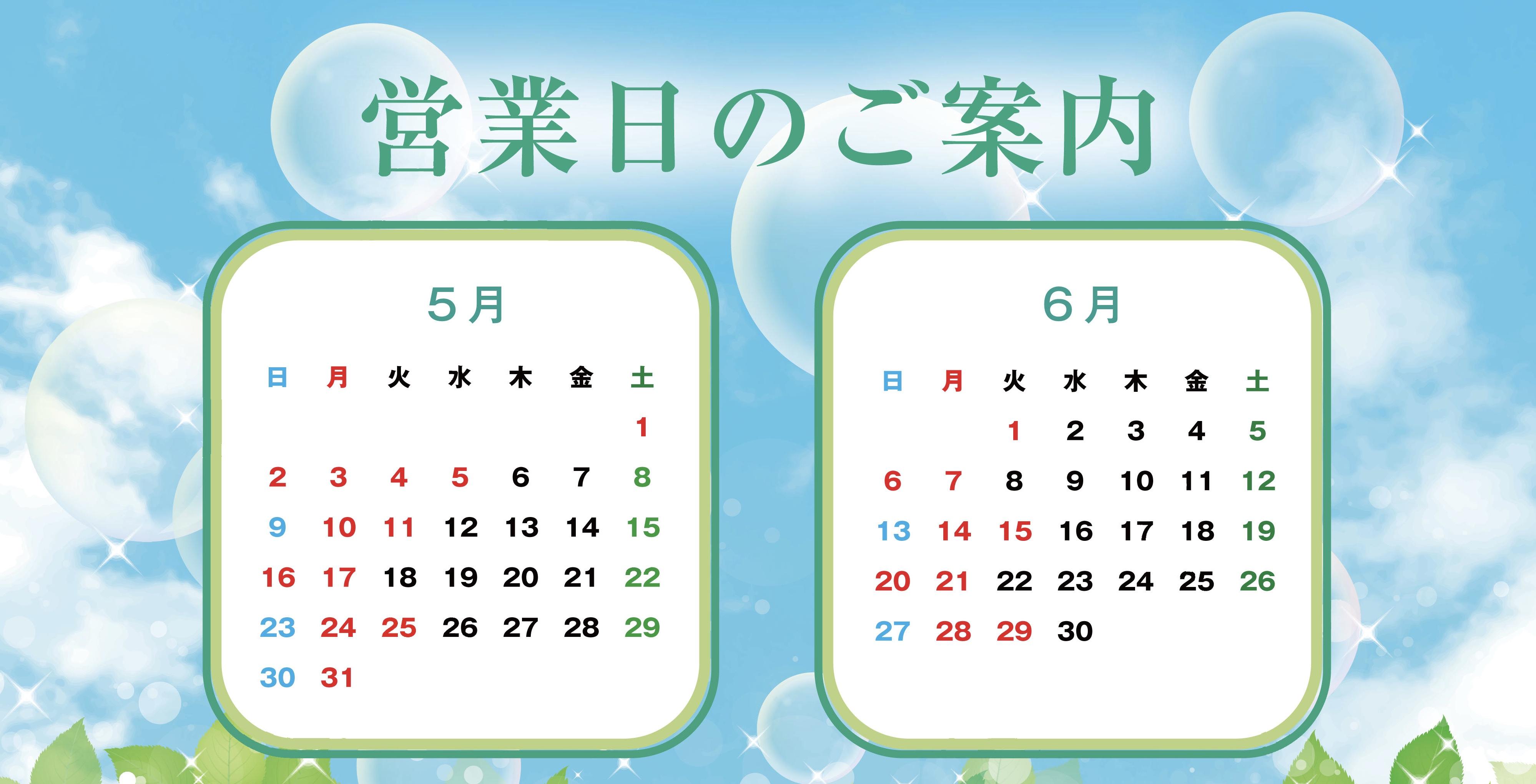 5月6月【営業日カレンダー】
