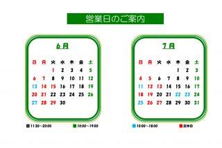 6,7月のカレンダー