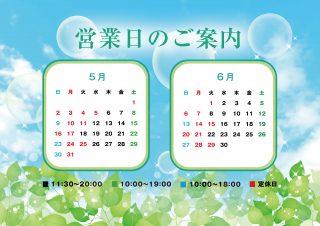 5月、6月営業カレンダー
