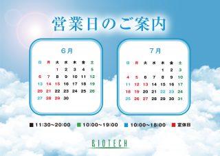 6月のカレンダーです☆