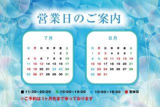 【カレンダー】7月になりますよ~~~