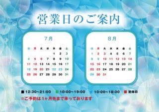 来月のカレンダーと営業時間のお知らせ