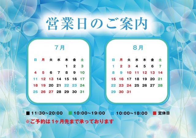7月8月 営業日カレンダー