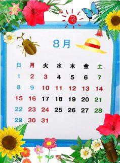 ☆8月のカレンダー☆