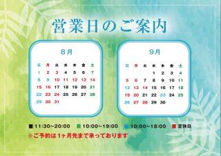 【8・9月】営業日カレンダー