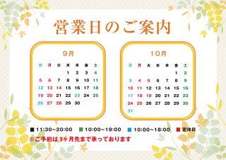 9月の営業カレンダーです☆