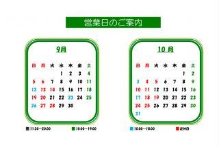 9,10月のカレンダー♪