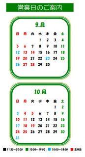 ★営業日カレンダー★