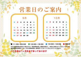 ☆9月、10月カレンダー☆