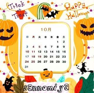 ☆10月のカレンダー☆