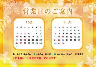 10月の営業カレンダーです☆