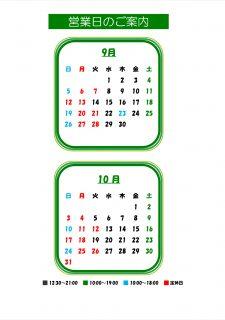 いよいよ夏も終わり…!?9月カレンダー