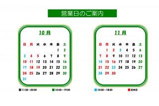 10,11月のカレンダー
