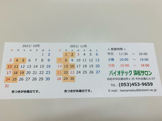 10・11月カレンダー